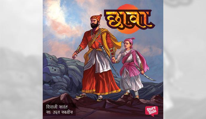 Book chava sambhaji maharaj